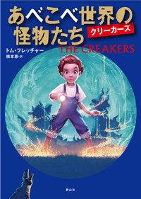 あべこべ世界の怪物たち - 株式会社 静山社